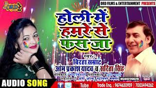 Om Prakash Yadav और Sarita Singh का New #Holi Song #होली में हमरे से फंस जा - Bhojpuri Holi 2020 New