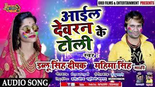 #Dablu Singh Deepak , #Mahima Singh Mahi || आईल देवरन के टोली || New Bhojpuri Holi Song 2020