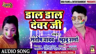 #Holi Song 2020 - डाल डाल देवर जी - Santosh Yadav और  Khushboo Sharma 2020 का पहिला होली - #New_Holi