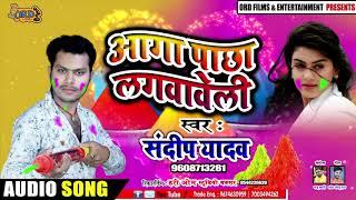 Sandeep Yadav (2020) होली गीत || आगा पाछा लगवावेली || New Bhojpuri Holi Song 2020