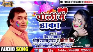 #Om_Prakash_Yadav & #Sarita_Singh का New Holi Song 2020 - चोली में डाका- Choli M Daka -Bhojpuri Holi