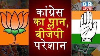 Congress का प्लान, BJP परेशान | बेरोजगारी पर Kamalnath सरकार का ऐलान |#DBLIVE