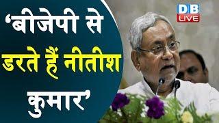 BJP से डरते हैं Nitish Kumar' | RJD ने Nitish Kumar पर कसा तंज |#DBLIVE