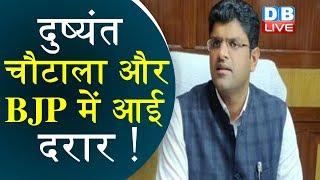 Dushyant Chautala और BJP में आई दरार ! BJPने Dushyant Chautala को किया दूर |#DBLIVE