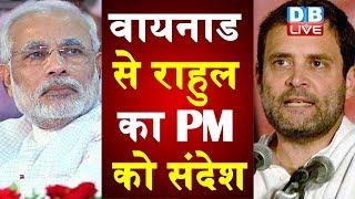 वायनाड से Rahul Gandhi का PM को संदेश | संविधान बचाओ रैली में PM पर बरसे Rahul Gandhi  |#DBLIVE