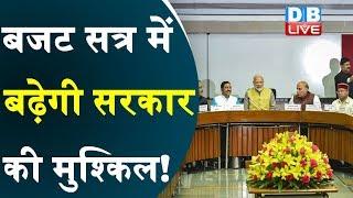 बजट सत्र में बढ़ेगी सरकार की मुश्किल ! हम हर मुद्दे पर चर्चा करने को तैयार- PM |#DBLIVE