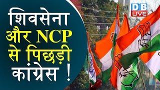 Shivsena और NCP से पिछड़ी Congress ! NCP और Shivsena ने लिए कई बड़े फैसले