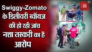 Swiggy-Zomato के Delivery boys की हो रही जांच, नशा तस्करी का लगा आरोप