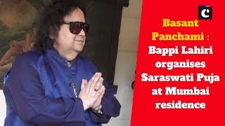 Basant Panchami: Bappi Lahiri organises Saraswati Puja at Mumbai residence