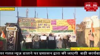 Tamil Nadu News // शाहीन बाग जैसा ही प्रदर्शन देश के कई हिस्सों में // THE NEWS INDIA