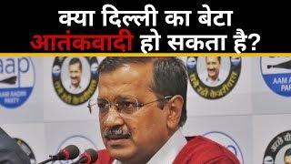 क्या दिल्ली का बेटा आतंकवादी हो सकता है?