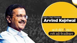 क्या भाजपा द्वारा चुने हुए मुख्यमंत्री को आतंकवादी कहना सही है? वजीरपुर में अरविंद केजरीवाल क संबोधन