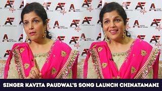 Apeksha Music Launches 'CHINTAMANI' New Song Sung By Kavita Paudwal