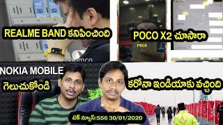 TechNews in telugu 556:poco x2,coronavirus in india,nokia under display camera,realme smart band