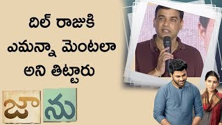 Dil Raju Speech @ Jaanu Movie Trailer Launch | Samantha | Sharwanand | Bhavani HD Movies