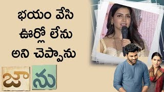 Samantha Speech @ Jaanu Movie Trailer Launch | Sharwanand | Dil Raju | Bhavani HD Movies