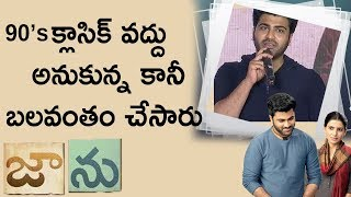 Sharwanand Speech @ Jaanu Movie Trailer Launch | Samantha | Dil Raju | Bhavani HD Movies