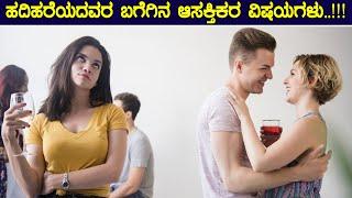 ಹದಿಹರೆಯದವರ ಬಗೆಗಿನ ಆಸಕ್ತಿಕರ ವಿಷಯಗಳು..!!! || Interesting Facts About Teenagers Life Style