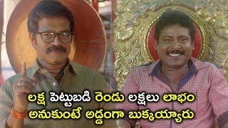 లక్ష పెట్టుబడి రెండు లక్షలు లాభం | 2020 Telugu Movie Scenes | Sree Vishnu | Nara Rohith