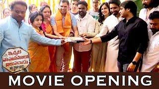 Ichata Vahanamulu Nilupa Radu Movie Opening | Sushanth | Meenakshi Chaudhary | Bhavani HD Movies