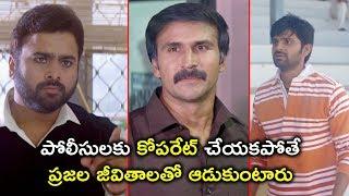 పోలీసులు ప్రజల జీవితాలతో ఆడుకుంటారు | 2020 Telugu Movie Scenes | Sree Vishnu | Nara Rohith