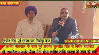 INDIA91 LIVE पूर्व सरपंच सुरजीत सिंह ग्राम पंचायत मिर्जापुर काठ हल्का नारायणगढ़ ब्रेकिंग न्यूज़ हमार
