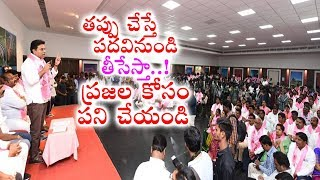 KT Rama Rap Warns Corporate's, Counselor's, Chair Persons, Mayors | Telangana News | TRS Party