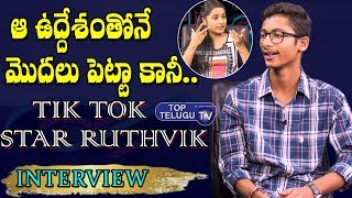 Tik Tok Star Ruthvik Exclusive Interview | Full Interview | Top Telugu TV Tik Tok Interviews