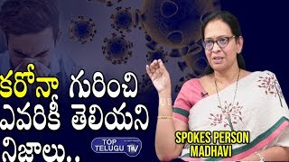BJP Spokes Person  Madhavi Secretes About Coronavirus Disease | Coronavirus Medicine In India