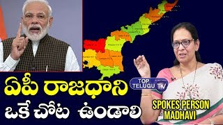 BJP Spokes Person Madhavi About AP Capital Issue | CM Jagan | AP Legislative Council Abolish