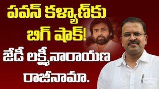 జనసేనకు జేడీ లక్ష్మీనారాయణ రాజీనామా | JD Laxminarayana Resigns For Pawan Kalyan's Janasena Party