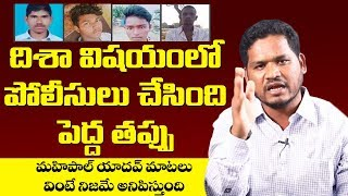 Mahipal Yadav About Shadnagar Lady Doctor Disha | Veterinary Doctor Priyanka | Top Telugu TV