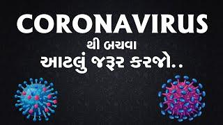 કોરોના વાઇરસથી બચવા આટલું જરૂર કરજો.|| How To Avoid Corona virus???