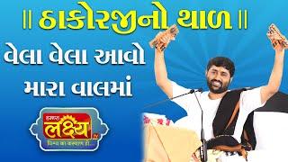 Jigneshdada (Radhe - Radhe) || Thakorji no Thal || Vela Vela Aavo Mara Val Ma...