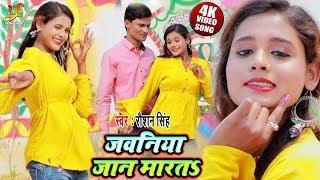 जवनिया जान मारता | Roshan Singh का Superhit Bhojpuri Song 2020 | Jawniya Jan Marata