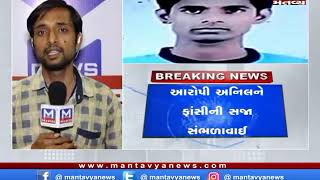 Gujarat Nonstop (30/01/2020) Mantavyanews