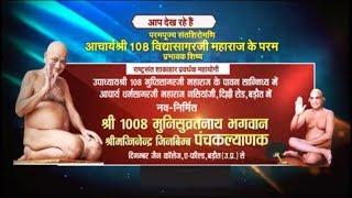 Gupti Sagar Ji Maharaj | Panchkalyanak | Baraut | Part - 1 | 26/01/20 | पंचकल्याणक | बड़ौत