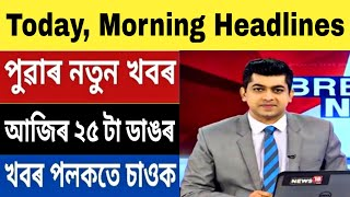 Today, Morning fast headlines | আজি পুৱাৰ ২৫ টা নতুন খৱৰ চাই লওঁক | today weather Latest update news