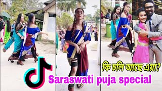 Saraswati puja ৰ নামত এয়া কি চলি আছে? Tik tok new Viral video 2020ft.aanchel_smalakar, Zannat, faizu