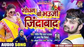#Ranjeet Singh , #Antra Singh   गोधन बो भउजी ज़िंदाबाद   Superhit Holi Songs 2020