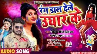 #Antra Singh Priyanka का नया #भोजपुरी Holi Song - रंग डाल देले उघार के - Ankesh Gupta - Holi Songs