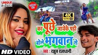 Rahul Rajdhani - Love रोमांटिक वीडियो Song 2020 #Pyar Karab Bhagwan Se Puchh Ke #राहुल राजधानी का