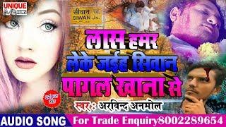 दावा है सच्चा प्यार करने वाले को यह दर्द भरा गीत रुला ही देगा #Laas Leke Jaiha Siwan Pagal Khana Se