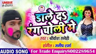 2020 ShreeKesh Sanehi Holi Song 2020 -  Dale Da Rang Choli Me - New Holi Song 2020