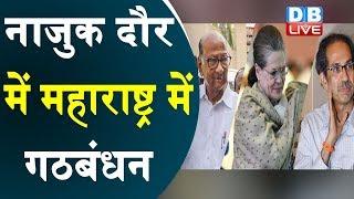 NCP नेता का Congress पर बड़ा बयान | Indira Gandhi ने भी घोंटा था लोकतंत्र का गला#DBLIVE