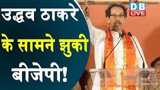 Uddhav Thackeray के सामने झुकी BJP !  सत्ता में आने के लिए बीजेपी का ऑफर |#DBLIVE