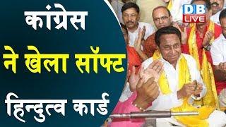 Congress ने खेला सॉफ्ट हिन्दुत्व कार्ड | कमलनाथ ने दिया राम का जवाब हनुमान से |#DBLIVE
