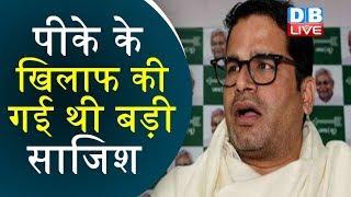 PK के खिलाफ की गई थी बड़ी साजिश | Prashant Kishor की एग्जिट की इनसाइड स्टोरी |#