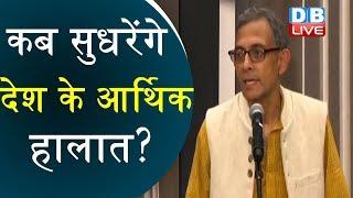 कब सुधरेंगे देश के आर्थिक हालात ? Abhijit Banerjee की मोदी सरकार को सलाह |#DBLIVE