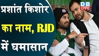 Prashant Kishor का नाम, RJD में घमासान | Tej Pratap Yadav के बयान पर भड़के जगदानंद |#DBLIVE